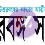 Uttarbanga-Sambad-Newspaper